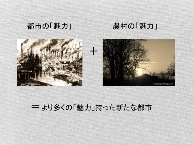 エベネザー・ハワードの画像 p1_6