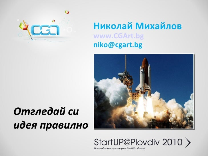 Отгледай си идея правилно Николай Михайлов www.CGArt.bg [email_address] Отгледай си идея правилно