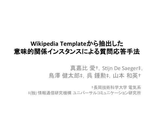 Wikipedia Template から抽出した意味的関係インスタンスによる質問応答手法