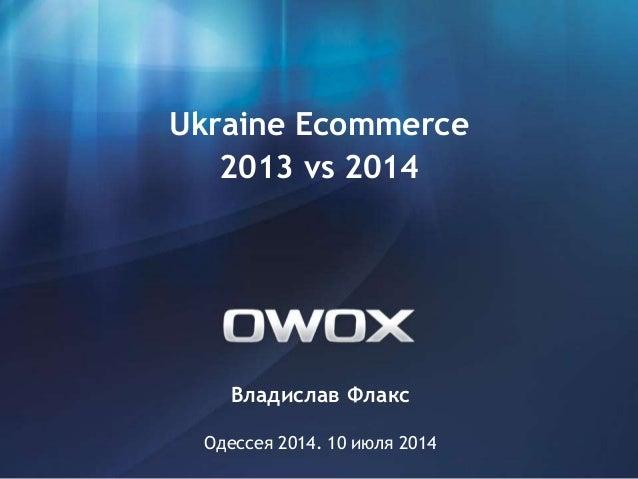 Владислав Флакс Одессея 2014. 10 июля 2014 Ukraine Ecommerce 2013 vs 2014