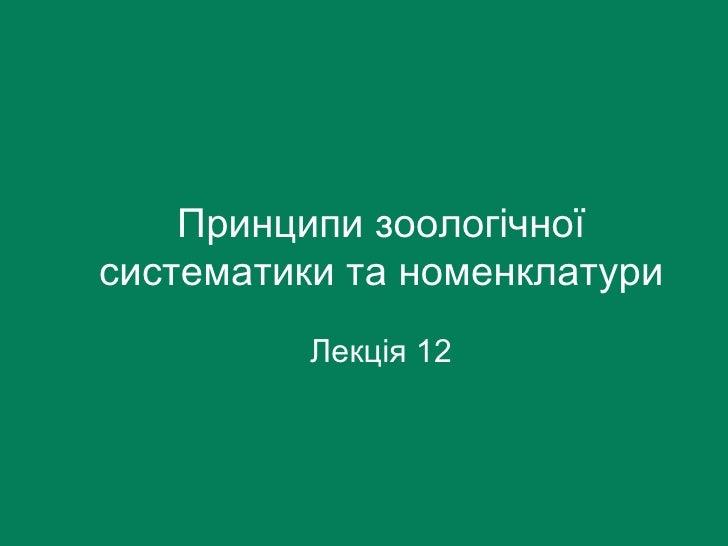 Принципи зоологічної систематики та номенклатури Лекція  12
