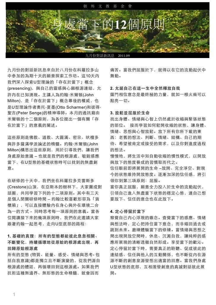 九月份對話新訊息   身處當下的12個原則  September 2011 CPYF dialogue newsletter - 12 principles for presencing