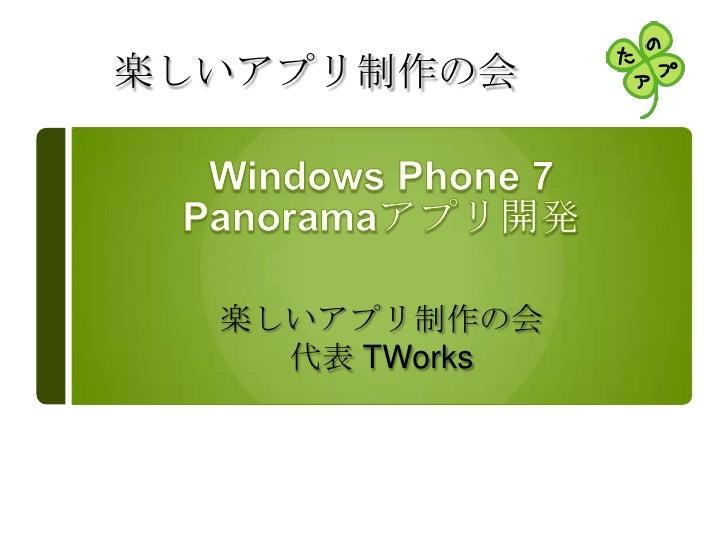 楽しいアプリ制作の会 #12 Windows Phone 開発