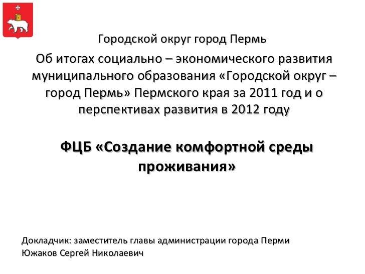 фцб развитие инфраструктуры доклад  посл 13.03.12