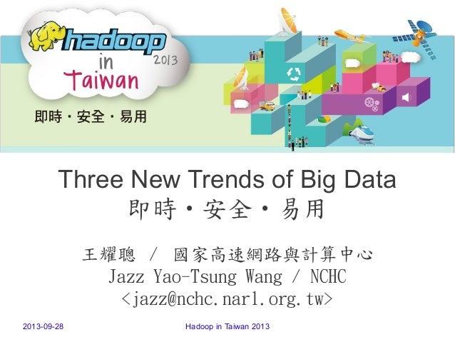 2013-09-28 Hadoop in Taiwan 2013 Three New Trends of Big Data 即時‧安全‧易用 王耀聰 / 國家高速網路與計算中心 Jazz Yao-Tsung Wang / NCHC <jazz@...