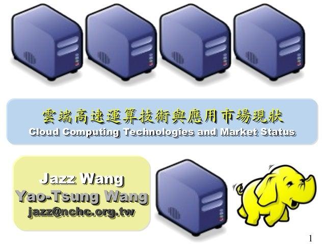 雲端高速運算技術與應用市場現狀 雲端高速運算技術與應用市場現狀  Cloud Computing Technologies and Market Status Cloud Computing Technologies and Market St...
