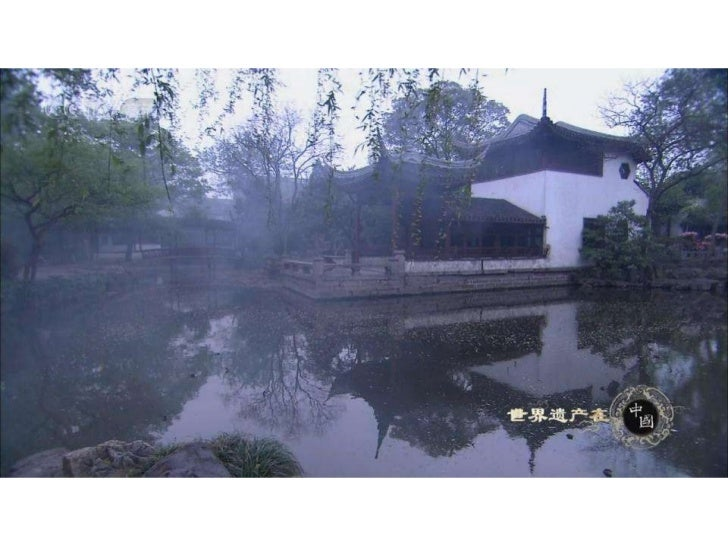 世界遗产在中国13苏州古典园