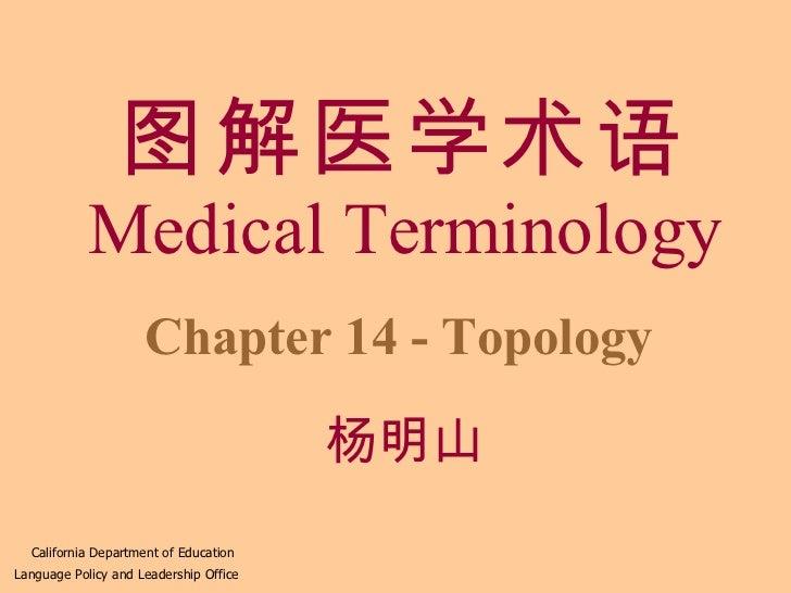 图解医学术语 Medical Terminology Chapter 14 - Topology California Department of Education Language Policy and Leadership Office ...