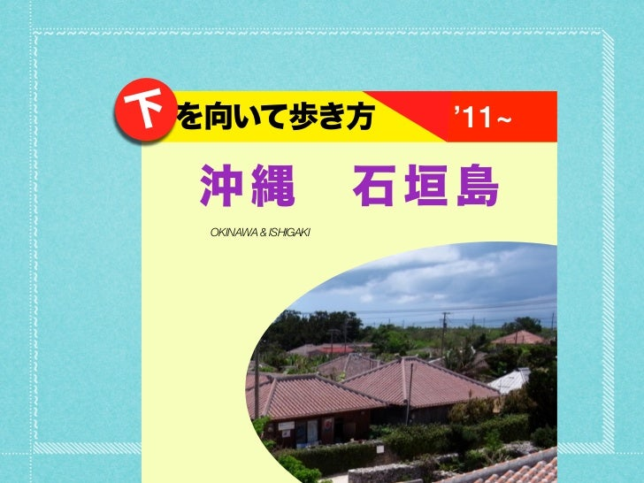 '11~OKINAWA & ISHIGAKI