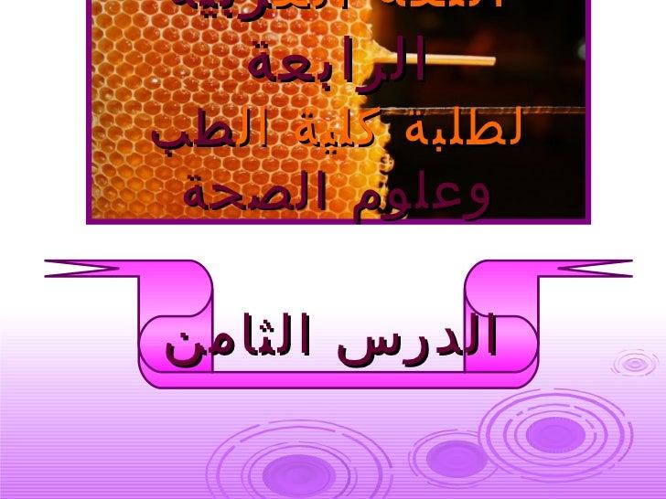 اللغة الع ربية   الرابعةلطلبة كلية ال طب وعلوم الصحةالدرس الثامن