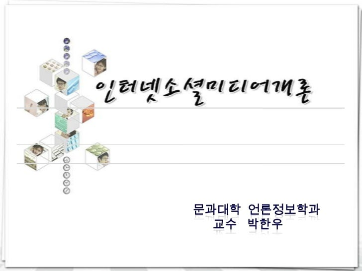 인터넷소셜미디어개론13