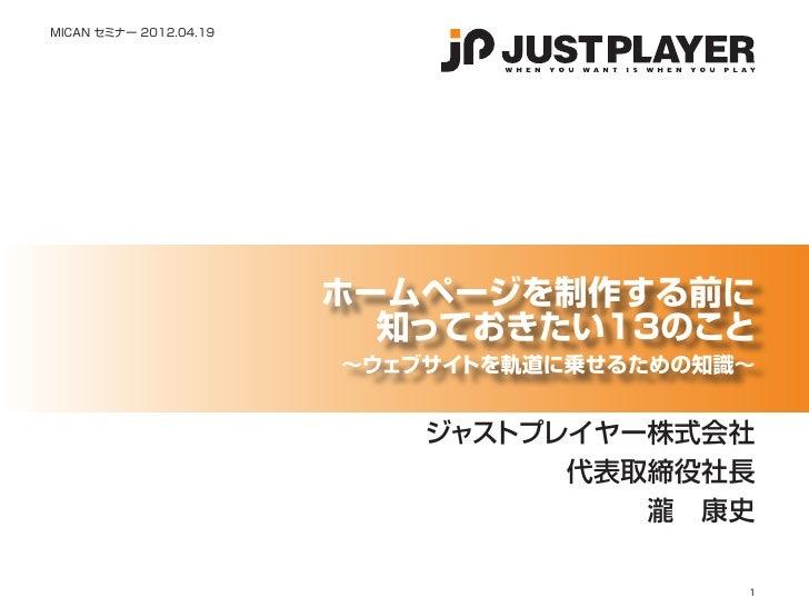 MICAN セミナー 2012.04.19                        ホームページを制作する前に                          知っておきたい13のこと                        〜ウ...
