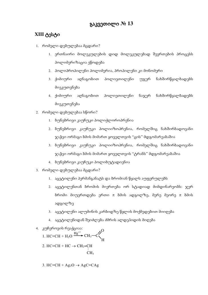 გაკვეთილი № 13XIII ტესტი1.   რომელი დებულებაა მცდარი?       1.   ერთნაირი მოლეკულების დიდ მოლეკულებად შეერთების პროცესს   ...