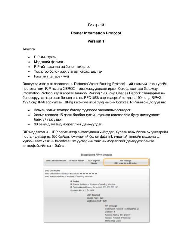 Лекц - 13                             Router Information Protocol                                       Version 1Агуулга  ...