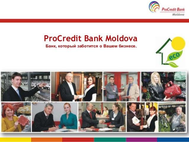 ProCredit Bank MoldovaБанк, который заботится о Bашем бизнесе.