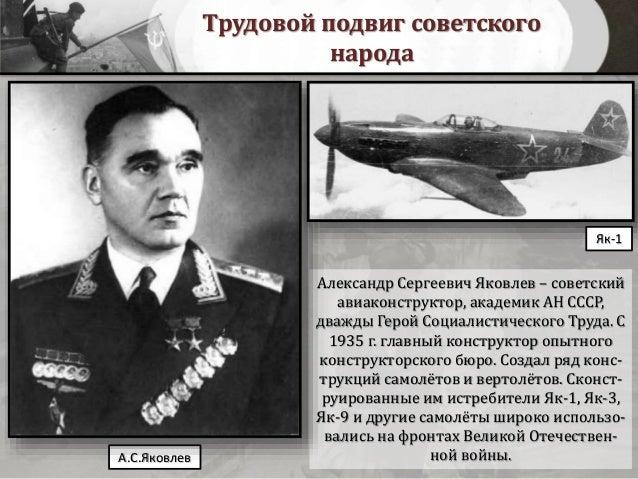 Яковлев Александр Сергеевич - Aviaschool net