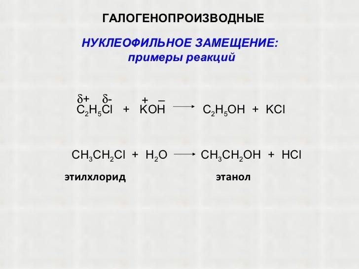 OH + HCl этилхлорид этанол