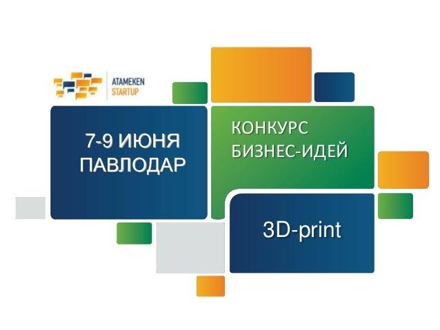 КОНКУРСБИЗНЕС-ИДЕЙ7-9 ИЮНЯПАВЛОДАР3D-print