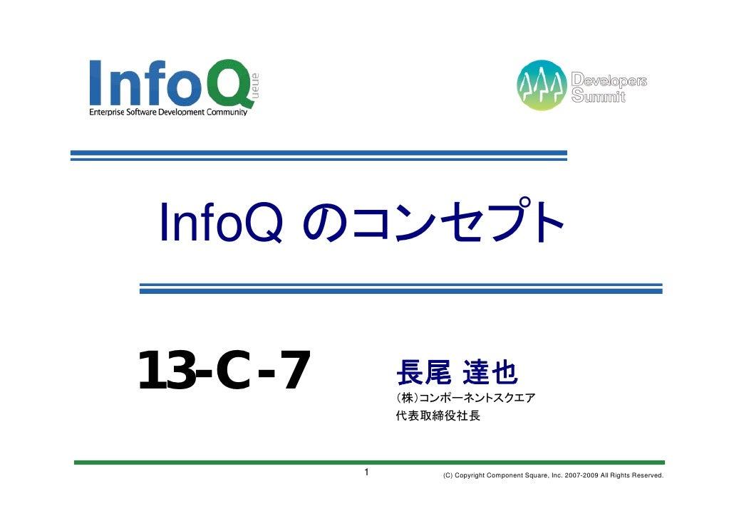 InfoQ のコンセプト  13-C-7       長尾 達也              (株)コンポーネントスクエア              代表取締役社長             1       (C) Copyright Compon...