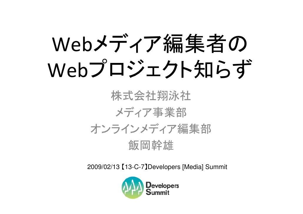 【13-C-7】 Developers [Media] Summit Web メディア編集者の Web プロジェクト知らず