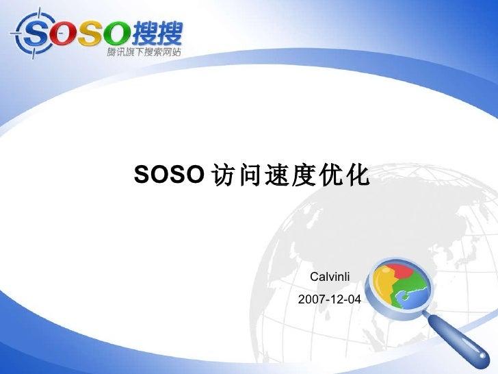 SOSO 访问速度优化 Calvinli 2007-12-04
