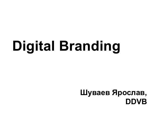 Digital Branding          Шуваев Ярослав,                    DDVB