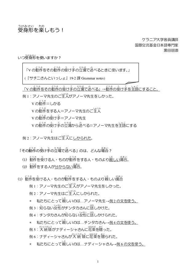 ukemi passive voice resume