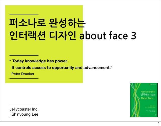 """퍼소나로 완성하는인터랙션 디자인 about face 3"""" Today knowledge has power. It controls access to opportunity and advancement."""" Peter Druck..."""