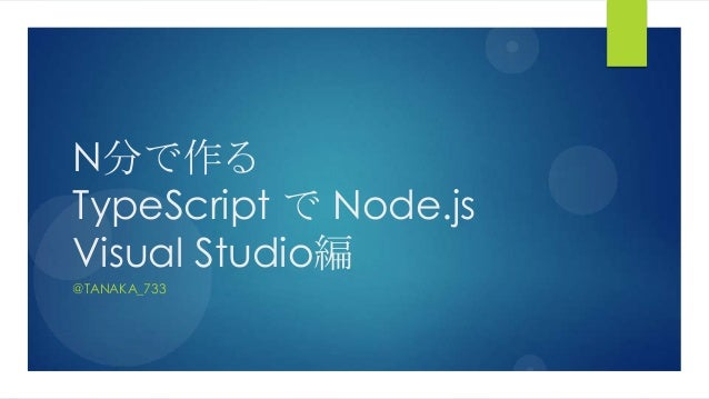 N分で作るTypeScript で Node.jsVisual Studio編@TANAKA_733
