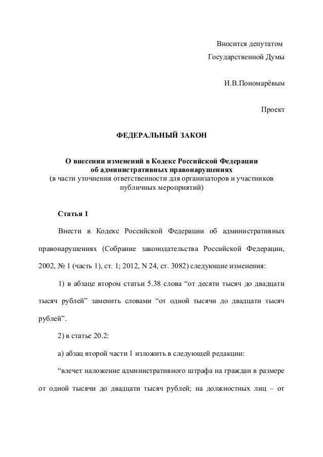 130225 поправки в закон о митингах   пояснительная записка