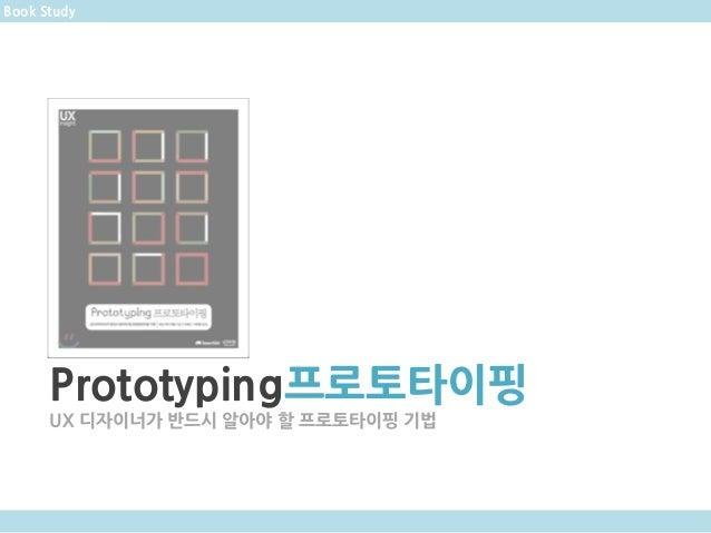 Book Study      Prototyping프로토타이핑      UX 디자이너가 반드시 알아야 할 프로토타이핑 기법