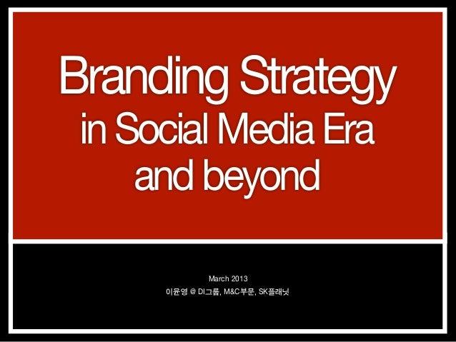소셜미디어 시대의 브랜딩 전략 & Beyond
