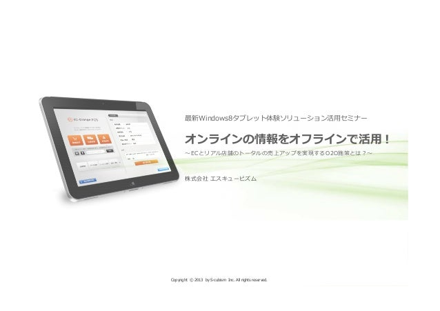 最新Windows8タブレット体験ソリューション活用セミナー                                                                オンラインの情報をオフラインで活用!          ...