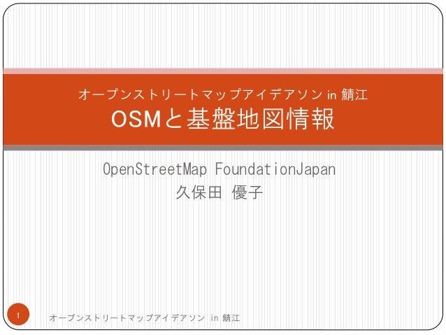 OpenStreetMap FoundationJapan久保田 優子オープンストリートマップアイデアソン in 鯖江OSMと基盤地図情報オープンストリートマップアイデアソン in 鯖江1