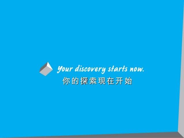 你的探索现在开始你的探索现在开始