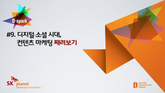 """SK플래닛 M&C부문 D-spark #9 """"디지털・소셜 시대, 컨텐츠 마케팅 째려보기"""""""