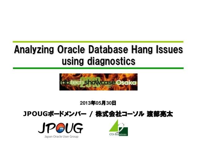 Analyzing Oracle Database Hang Issuesusing diagnostics2013年05月30日JPOUGボードメンバー / 株式会社コーソル 渡部亮太