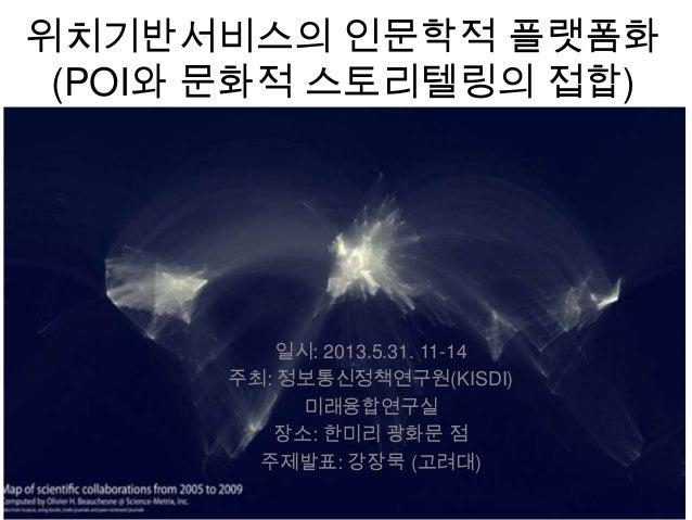 강장묵 130531 ict인문사회연구포럼_발제
