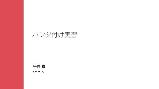 ハンダ付け実習6.7 2013平原 真