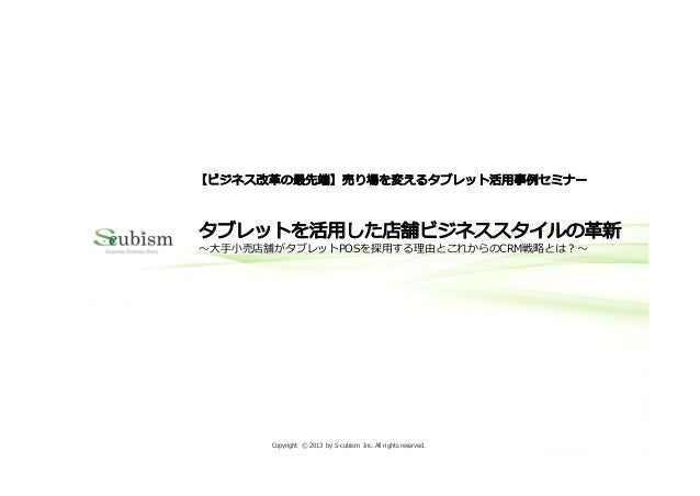 Copyright © 2013 by S-cubism Inc. All rights reserved. 1PageCopyright © 2013 by S-cubism Inc. All rights reserved.タブレットを活⽤...