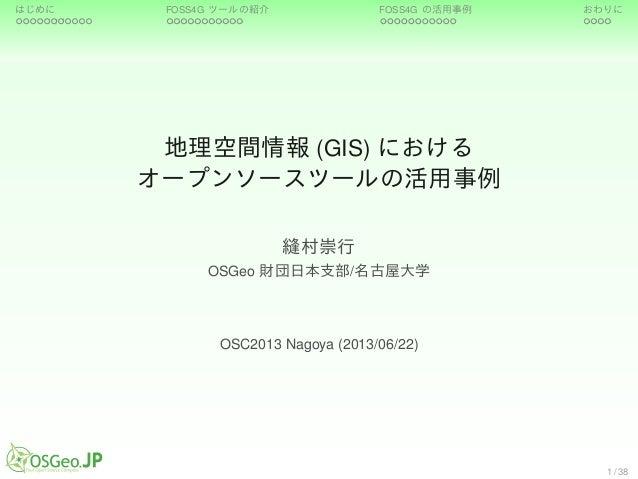 130622 osc nagoya_presentation