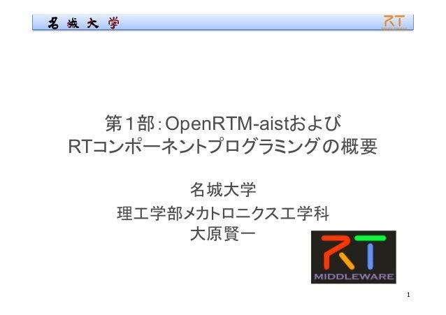 OpenRTM-aist RT 1
