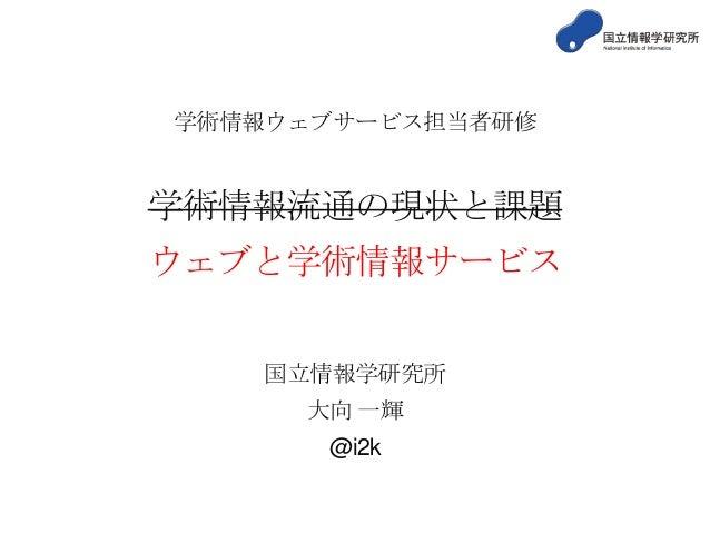 ウェブと学術情報サービス@学術情報ウェブサービス担当者研修(2013.07.24)