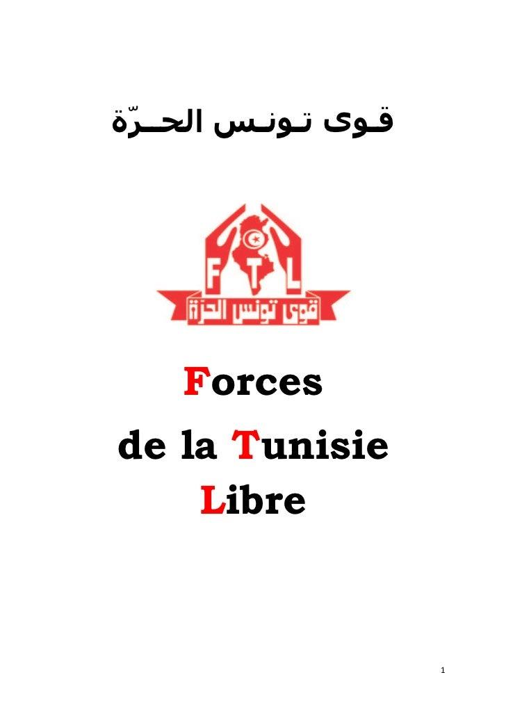 ﻗـﻮﻯ ﺗـﻮﻧـﺲ ﺍﻟﺤــﺮّﺓ     Forcesde la Tunisie    Libre                       1