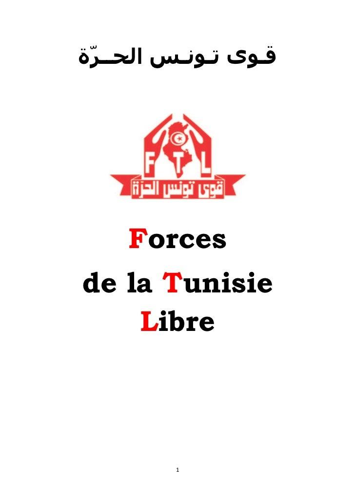 مشـروع إعلان مبادئ للدستور   قوى تونس الحرّة