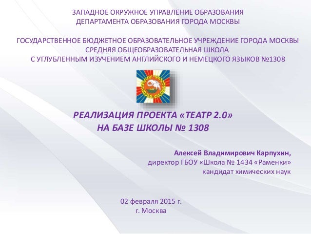688 школа города москвы:
