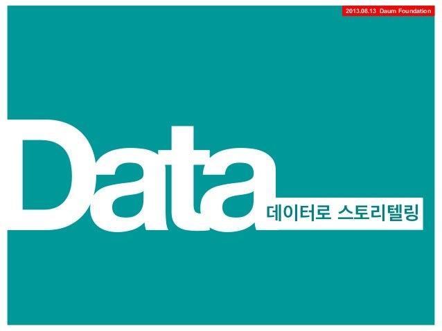 1 2013.08.13 Daum Foundation Data데이터로 스토리텔링