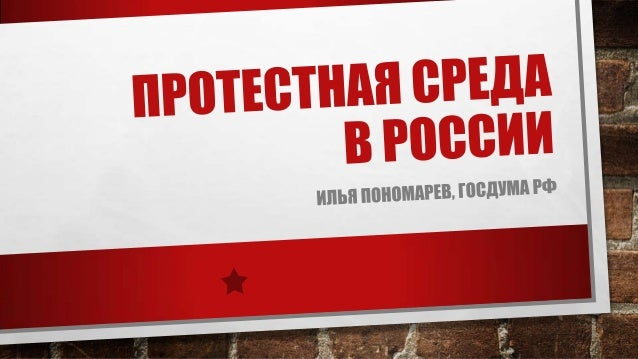 130918 валдайский форум   протестная среда в россии