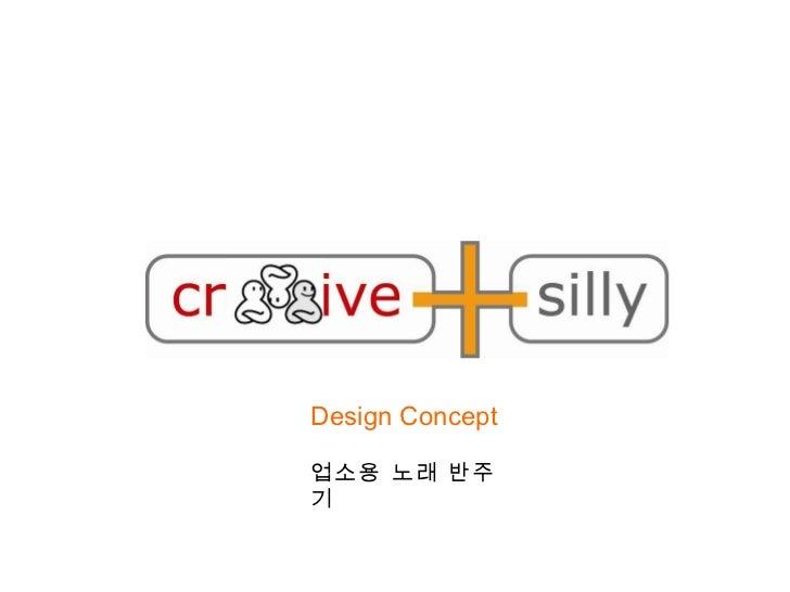 업소용 노래 반주기 Design Concept