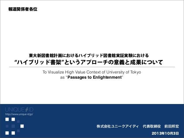 東大総合図書館新館プロジェクトプレス発表会資料